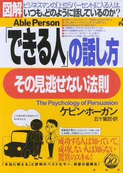 Psychology of Persuasion Japan
